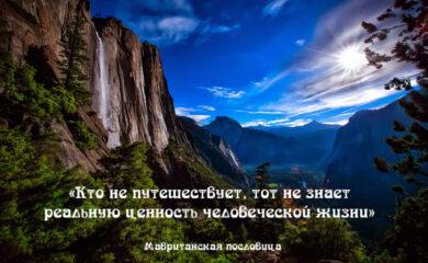 Пословица