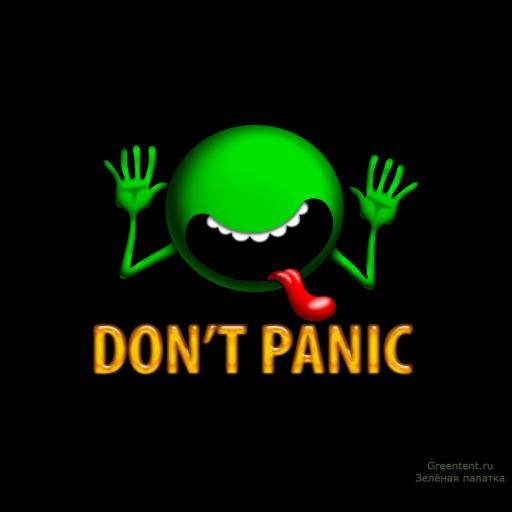 не паникуйте