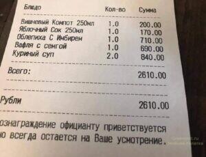 чек из кафешки в Сочи