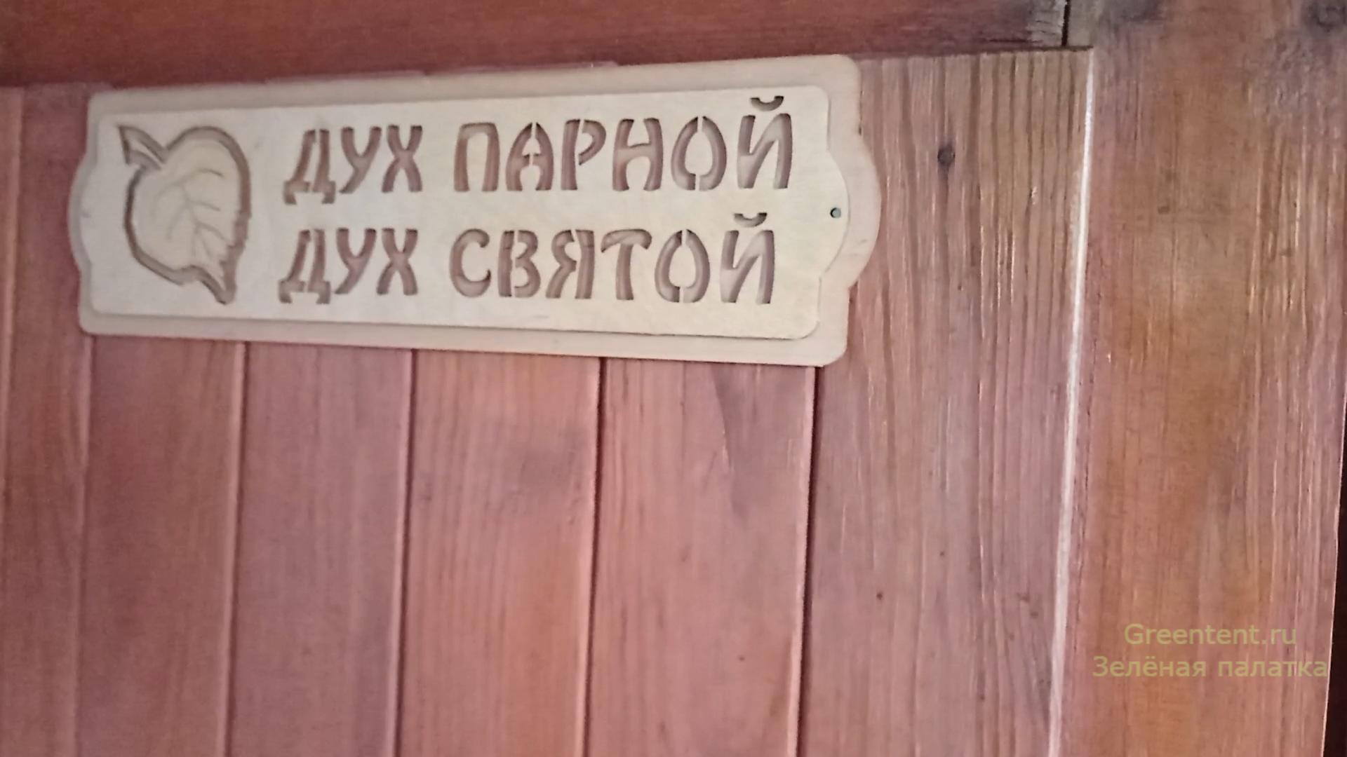 собирать грибы тихая охота баня пар табличка дверь зеленая палатка